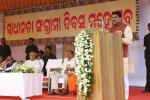 Hon'ble MoS(I/C) PNG speaking on the occasion of the Freedom Fighter's day organised by State Freedom Fighter's Samiti at Bhubaneswar on 02nd Jan'16.